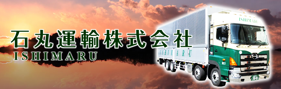 関西 ⇔ 関東 関西 ⇔ 四国の輸送サービスが充実!長距離輸送は当社にお任せください!